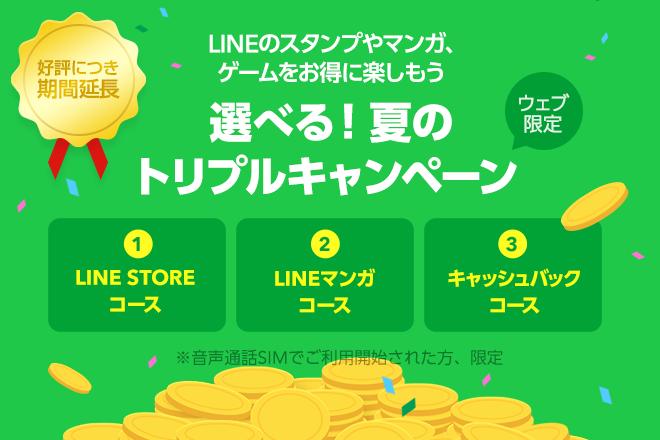 LINEモバイル 選べる夏のトリプルキャンペーン