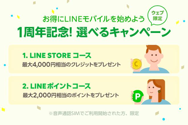 LINEモバイル 1周年記念!選べるキャンペーン