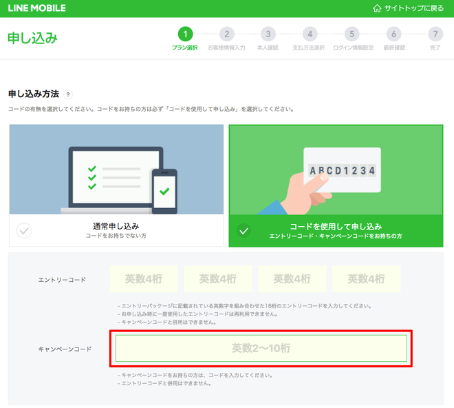 LINEモバイル キャンペーンコード利用方法