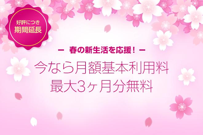 LINEモバイル 新生活応援キャンペーン