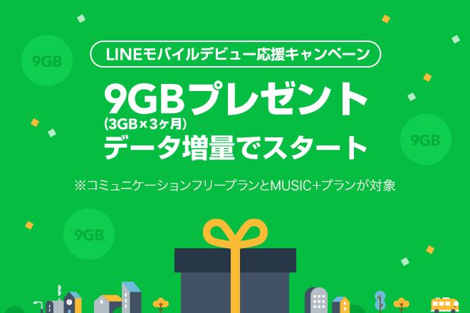 LINEモバイル データ用量9GBプレゼントキャンペーン