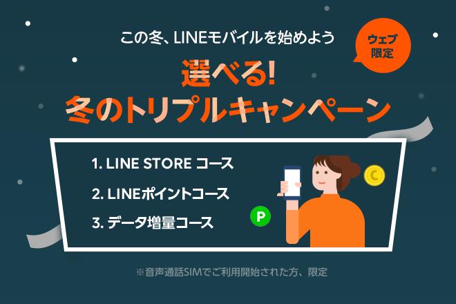 LINEモバイル 選べる!冬のトリプルキャンペーン