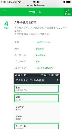 LINEモバイル Android APN設定