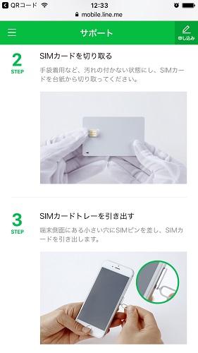 LINEモバイル iPhone APN設定