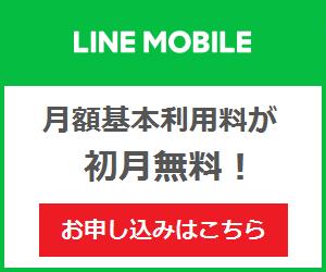 LINEモバイル 初月無料