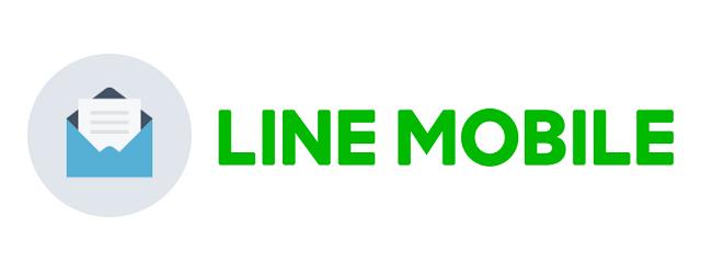 LINEモバイル メール