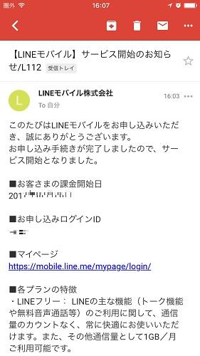 LINEモバイル MNP開通完了