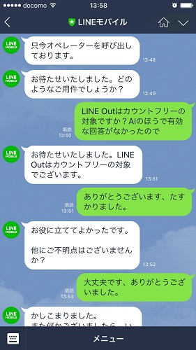 LINE Out 質問