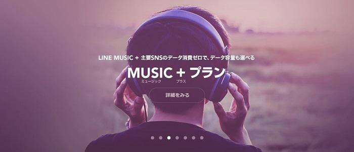 LINEモバイル MUSIC+プラン
