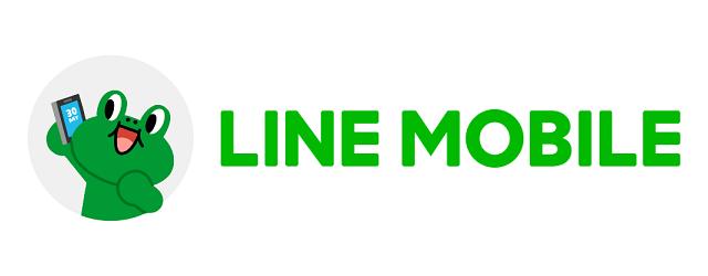 LINEモバイル 通話料金