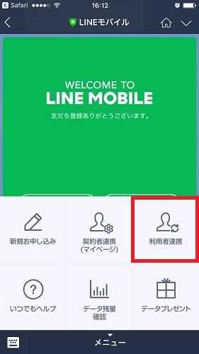 LINEモバイル 利用者連携