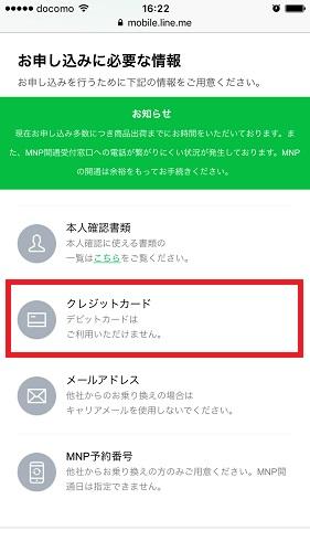 LINEモバイル 必要情報