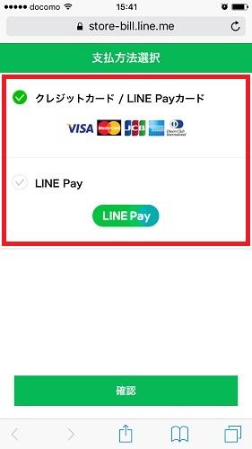 LINEモバイル 支払い方法