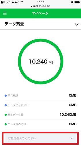 LINEモバイル データ量の追加