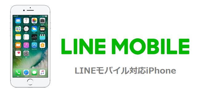 LINEモバイル iPhone