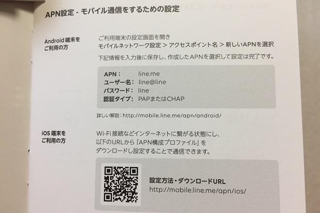 LINEモバイル APN設定マニュアル