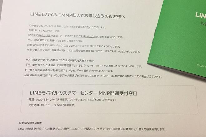 LINEモバイル MNP開通