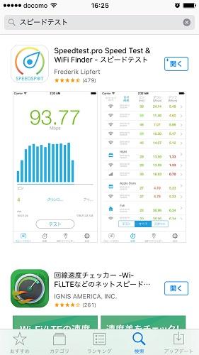 スピードテスト app