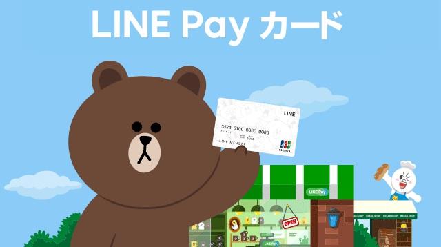 LINE Payカード 口座振替 手順