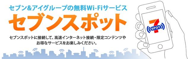無料Wi-Fiサービス セブンスポット