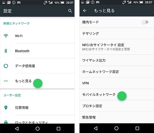 LINEモバイル APN設定 Android