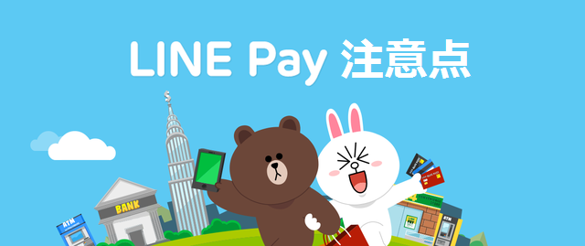 LINE Payカード 注意点