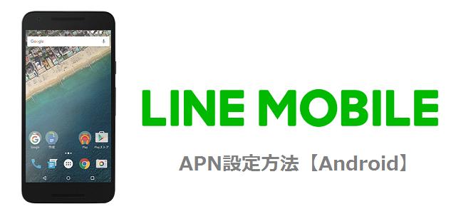 LINEモバイル APN設定方法 Android
