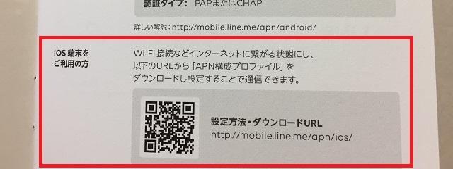 LINEモバイル APN設定 QRコード