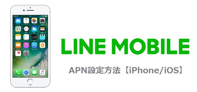 LINEモバイル APN設定方法 ios