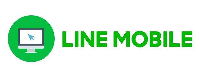 LINEモバイル ネット申し込み