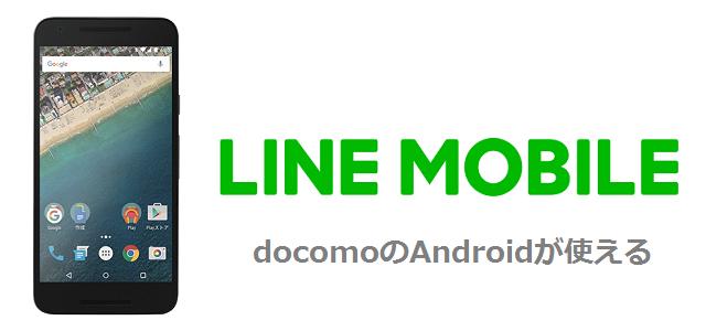 LINEモバイル MNP Android