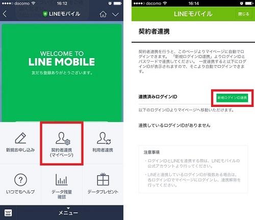 LINEモバイル 契約者連携