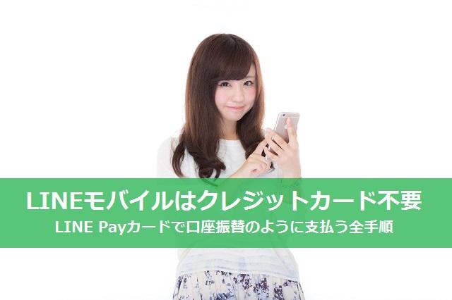 LINEモバイル LINE Payカード 口座振替