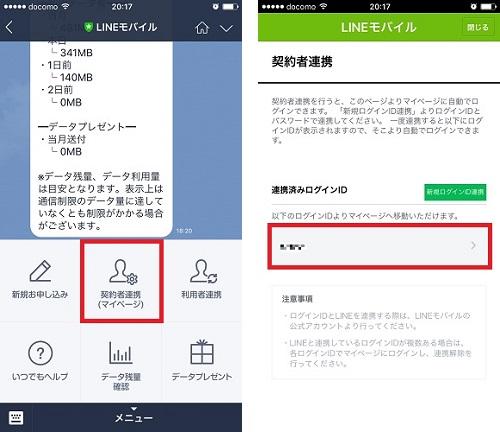 LINEモバイル 料金プラン変更