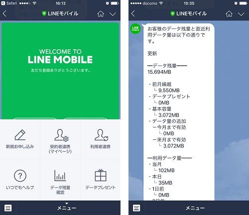 LINEモバイル 公式連携