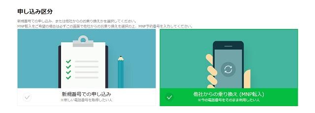 LINEモバイル 新規 MNP選択