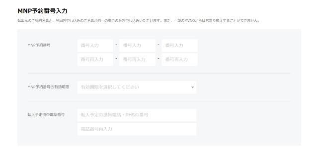 LINEモバイル MNP予約番号入力