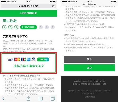 LINEモバイル 支払い方法選択