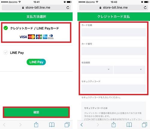 LINEモバイル クレジットカード/LINE Payカード