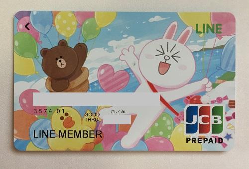 LINE Payカード NEWデザイン
