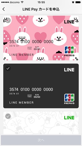 LINE Payカード 申し込み デザイン