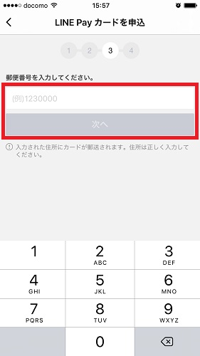 LINE Payカード 申し込み