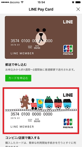 LINE Payカード 店頭購入