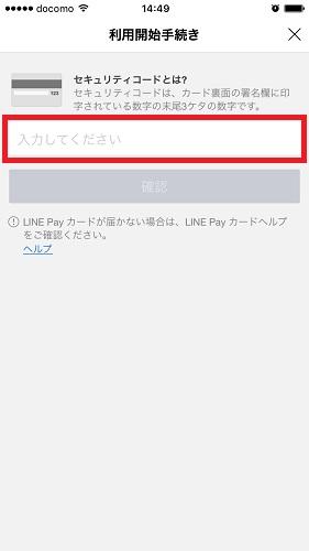 LINE Payカード 利用開始