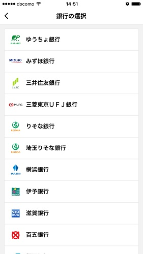 LINE Payカード チャージ銀行