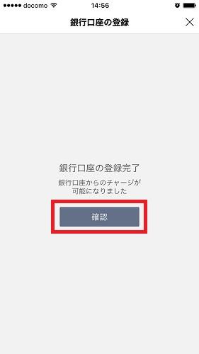 LINE Payカード 銀行口座登録