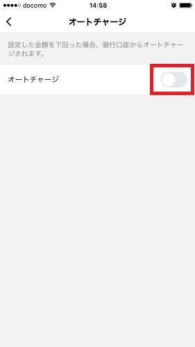 LINE Payカード オートチャージ