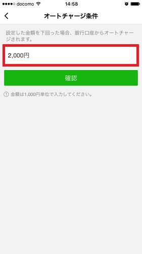 LINE Payカード オートチャージ設定