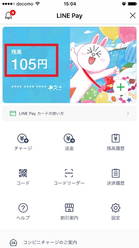 LINE Payカード チャージ 銀行口座