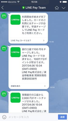 LINE Payカード 利用通知